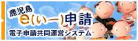bn_e-shinsei.jpg
