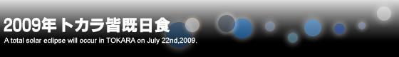 2009年トカラ皆既日食