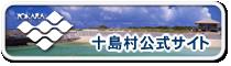 十島村公式ホームページへ