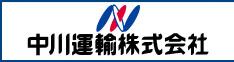 中川運輸株式会社