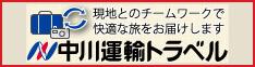 中川運輸トラベル