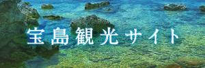 宝島観光サイト